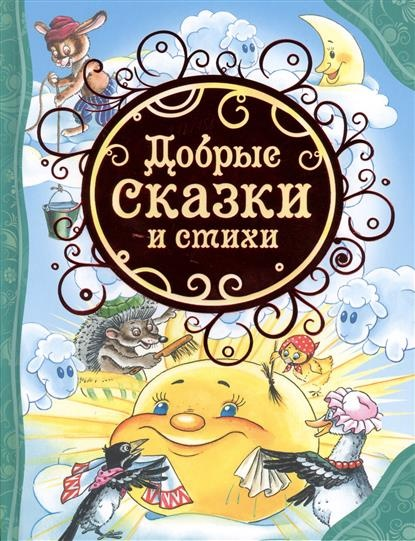 Сборники сказок Росмэн 978-5-353-06810-5 jenny dooley virginia evans hello happy rhymes nursery rhymes and songs
