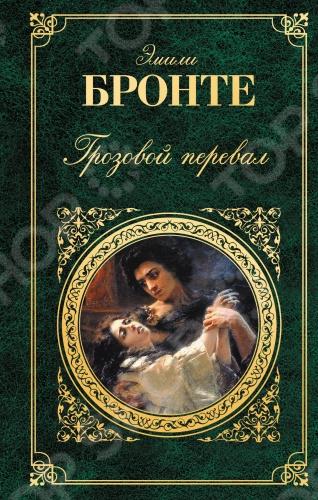 Любовь на фоне мрачных вересковых пустошей приводит к помешательству и смерти героев единственного романа английской поэтессы Эмили Бронте.