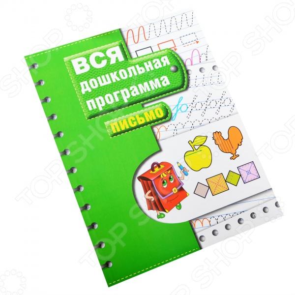 Обучение письму Росмэн 978-5-353-02553-5 швейная машина brother rs240