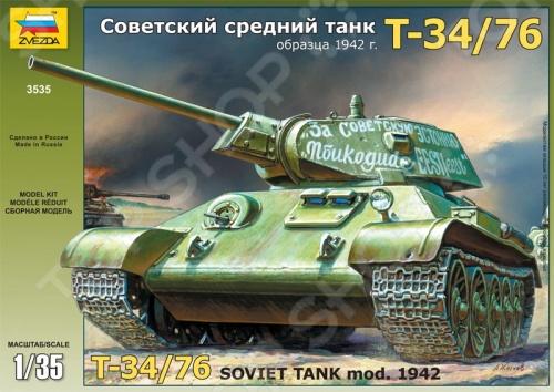 """танк """"Т-34/76"""" (1942 год) Подарочный набор Звезда танк """"Т-34/76"""" образца 1942 г."""