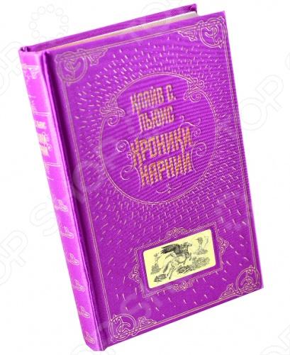 Древние мифы, старинные предания и волшебные сказки, детские впечатления и взрослые размышления прекрасного английского писателя Клайва С. Льюиса легли в основу семи повестей эпопеи Хроники Нарнии , ставшей одной из самых известных и любимых книг детей и взрослых во всем мире. Читая книгу, вы будете открывать чарующий волшебный мир Нарнии.