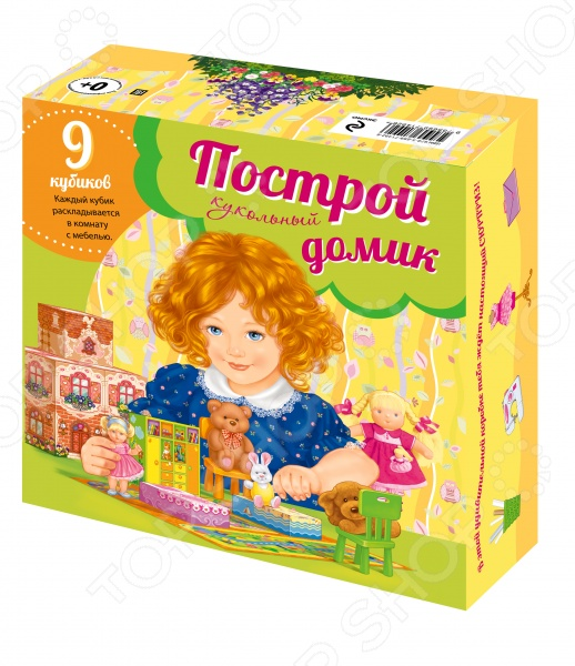 Получить кукольный домик в подарок - мечта каждой девочки! В этой удивительной коробке их ждет настоящий сюрприз. 9 кубиков, из которых можно построить кукольный домик. Кубики раскладываются в комнаты с мебелью. Построив свой кукольный домик, каждая девчонка сможет стать королевой собственного кукольного королевства!