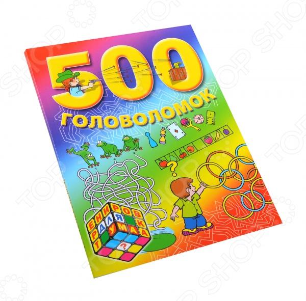 Собранные в книге игры и головоломки направлены на развитие памяти, фантазии и воображения, навыков рисования и счета и логического мышления ребенка. Книга содержит задания разного уровня сложности, которые помогут каждому ребенку развить навыки и умения, необходимые для успешного обучения в школе.