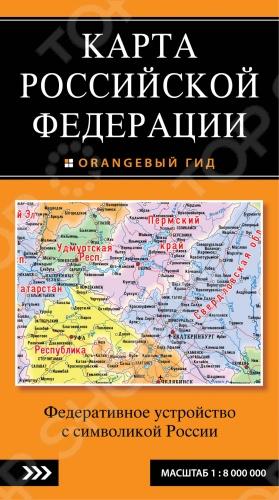Автодороги России и ближнего зарубежья Эксмо 978-5-89485-312-3