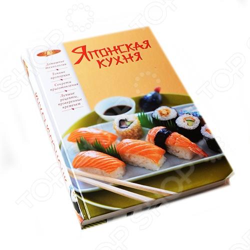 Рецепты, приведенные в этой книге, помогут вам самостоятельно приготовить многие из тех кушаний, которые вы ели в японских ресторанах. Эти блюда кажутся на первый взгляд слишком сложными в приготовлении, но на самом деле это не так.