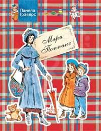Знаменитая сказочная повесть английской писательницы Памелы Трэверс о необыкновенной няне Мэри Поппинс, которая появляется неизвестно откуда вместе с западным ветром и исчезает, когда ей заблагорассудится. Ее любят дети во всех странах мира. Еще бы! Ведь она понимает язык зверей и птиц, а когда бывает в хорошем настроении, может даже взлететь под потолок. Повесть в пересказе Бориса Заходера.