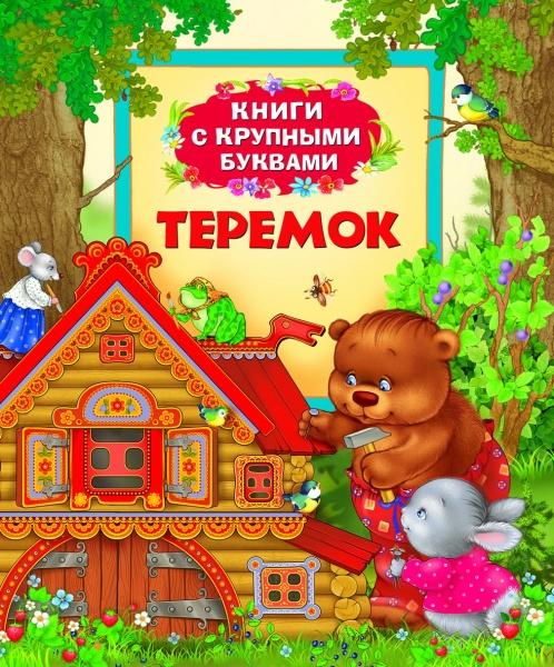 Русские народные сказки Росмэн 978-5-353-06383-4