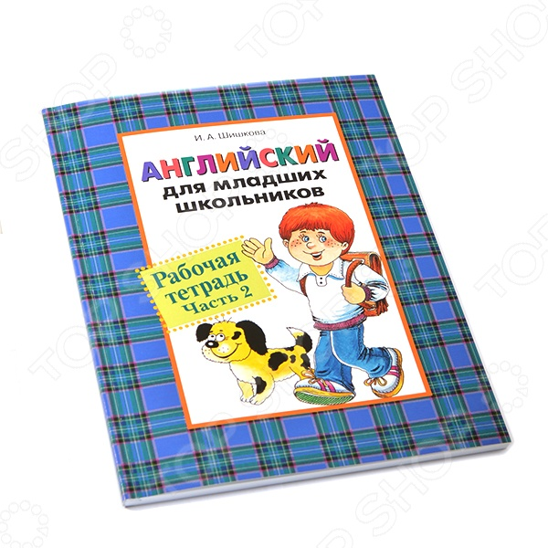 Английский для младших школьников. Рабочая тетрадь. Часть 2Иностранный язык для детей<br>Рабочая тетрадь входит в состав второй части учебно-методического комплекта, разработанного и апробированного авторами в ходе многолетней работы с детьми. Игровые методики и тщательно проработанная структура занятий позволяют ребёнку успешно обучаться произношению, основам грамматики, осваивать чтение, письмо и лексику. Четко распланированные уроки облегчают работу и преподавателя, и родителя.<br>