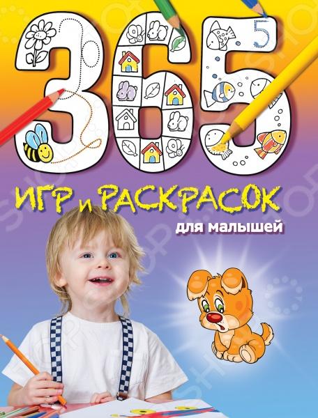 Сборник простых игр и раскрасок для малышей. С его помощью ребенок не только замечательно проведет время, но и научится решать простейшие логические задачки, аккуратно раскрашивать картинки, рисовать, считать и даже писать печатные буквы.