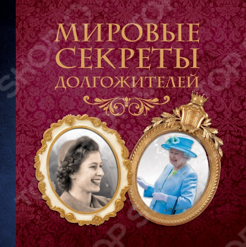 Мы всегда желаем себе и своим близким крепкого здоровья и долгих лет жизни. Как дожить до возраста счастья Не многие из нас монархи, политики, религиозные деятели или деятели искусства, но их долгая и достойная восхищения жизнь послужат для нас прекрасным примером. Сильные духом и характером личности, прожившие 80, 90, 100 и даже 122 года поражают. Елизавета II и Маргарет Тэтчер, Генри Форд, Элизабет Тейлор, Коко Шанель остаются для многих кумирами и по сей день. Эти знаменитые голливудские актеры, известнейшие художники и политики, спортсмены, музыканты и модельеры имеют свой секрет долгой жизни. В чем он заключается вы узнаете в этой книге, наполненной потрясающими фотографиями и цитатами, которые обязательно поднимут ваше настроение и будут заряжать вас здоровьем и энергией. Эта книга замечательный подарок для Вас и Ваших близких.
