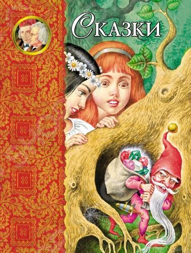 СказкиКлассические зарубежные сказки<br>В книге представлены Сказки Братьев Гримм Белоснежка и Алоцветик , Золотой гусь , Сладкая каша , Хрустальный шар и другие.<br>