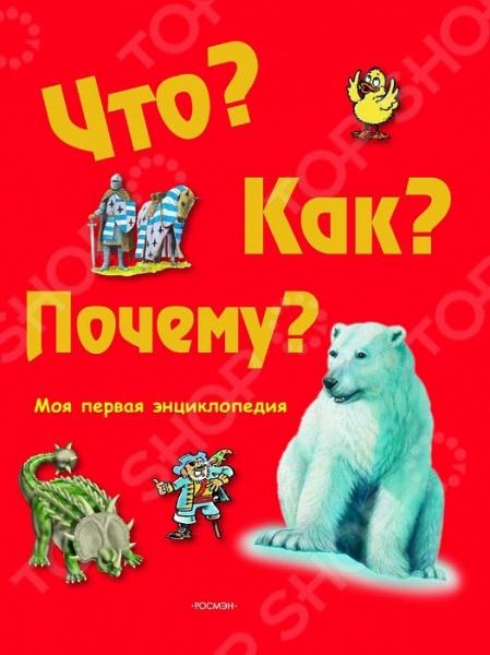 Универсальная справочная литература для детей Росмэн 978-5-353-02676-1 универсальная справочная литература для детей эксмо 978 5 699 58494 9