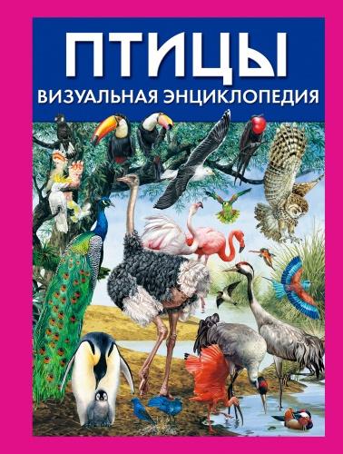 Все разнообразие мира птиц, от самых распространенных видов до редких и исчезающих. Подробная структурированная информация о питании, гнездовании, размножении, местах обитания. Эволюция происхождения, физиология, анатомия, механика полета, особенности поведения.