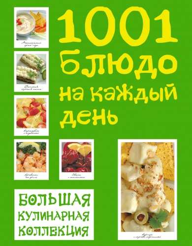 В этой книге собраны рецепты, для которых вам понадобится всего 4 ингредиента! Это и закуски, и незабываемые горячие блюда, и вкуснейшие супы, и салаты. Все рецепты сопровождаются яркие цветные фотографии и полезные советы.