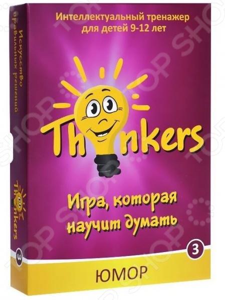 Игра логическая Thinkers «Юмор» головоломка thinkers крест папараци 0712 от 7 лет