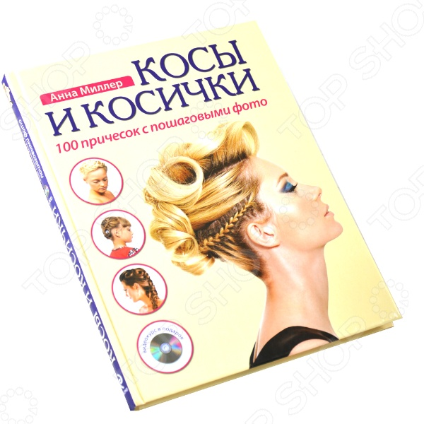 Прически. Здоровье волос Эксмо 978-5-699-58238-9 камасутра практические пособия по сексу эксмо 978 5 699 79184 2