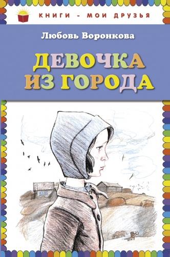 Повесть Л.Ф.Воронковой Девочка из города была написана во время войны. В повести рассказывается о девочке, осиротевшей во время Великой Отечественной войны, о добрых людях, ее приютивших.