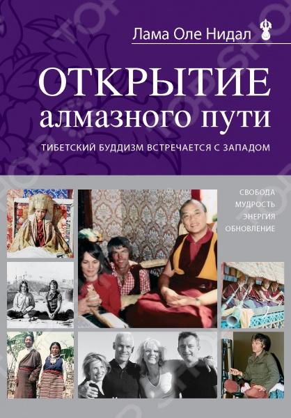 Открытие Алмазного пути. Тибетский буддизм встречается с ЗападомБуддизм<br>Молодые датчане Оле и Ханна Нидал отправились в свадебное путешествие в Непал. Там они встретились с Гьялвой Кармапой XVI, главой традиции Кагью тибетского буддизма, и стали его учениками. Это коренным образом изменило их жизнь. Они оставили прежние привычки и в 1972 году по просьбе Его святейшества вернулись в Европу, чтобы принести буддийское Учение на Запад. В своей автобиографической книге Оле Нидал, мастер медитации и первый европеец, которого официально признали ламой традиции Карма Кагью тибетского буддизма, описывает свой путь к Учению Будды: буйную юность, встречу с женой Ханной, знакомство с тибетскими ламами и первые захватывающие годы ученичества в Гималаях под руководством Шестнадцатого Кармапы, царя йогинов Тибета . Книгу дополняет глоссарий буддийских терминов. Лама Оле Нидал С 1972 года Лама Оле Нидал, следуя пожеланиям своего главного учителя Кармапы XVI Рангджунга Ригпе Дордже, основал по всему миру более 600 центров буддизма Алмазного пути, в которых его ученики знакомятся с этим древним Учением и медитируют. Лама Оле Нидал автор 10 бестселлеров, переведенных на 25 языков и изданных более чем в 40 странах мира.<br>