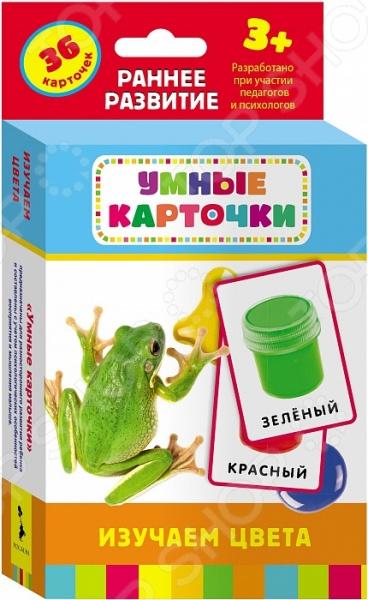Изучаем цвета. Развивающие карточки математика развивающие карточки для детей 6 7 лет набор из 36 карточек