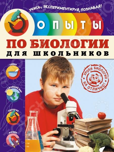 Книга в увлекательной форме познакомит школьников с удивительными явлениями и законами живой природы, с уникальными свойствами различных организмов, а также с особенностями физиологии животных и человека. А понять и усвоить описанные явления или законы помогут занимательные опыты. В этой книге ребенок найдет подробное пошаговое описание множества интересных опытов по биологии, которые он сможет провести сам или под наблюдением родителей. Там же он найдет объяснения получившимся результатам, которые помогут ему сделать невероятные открытия и получить новые знания. Адресовано тем, кто хочет открыть для себя удивительный мир живой природы юным биологам 9-14 лет и их родителям.