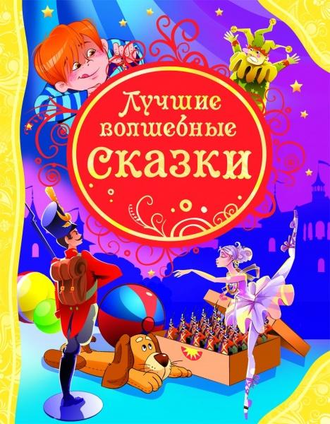 Сборники сказок Росмэн 978-5-353-05529-7