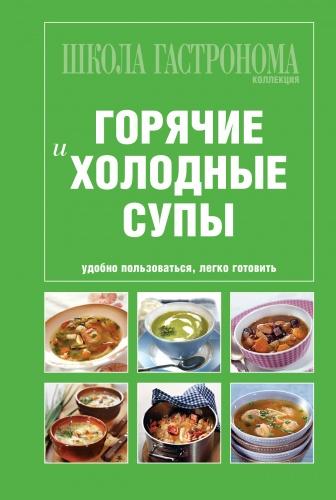 Все рецепты протестированы на редакционной кухне, проверены и одобрены многочисленными поклонниками журнала Школа гастронома .