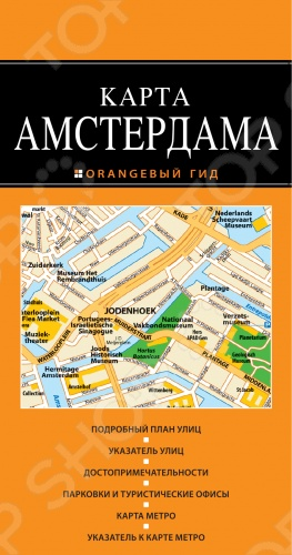 Амстердам. КартаКарты городов мира<br>Туристическая карта Амстердама с ламинацией для продолжительного использования. Отмечены все основные достопримечательности - на русском языке. Удобный указатель улиц, актуальная схема городского транспорта и указатель станций транспорта. Масштаб 1 : 60 000 1 см 600 м<br>