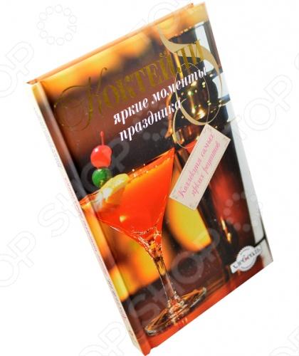 Мир напитков богат и разнообразен. Вина и соки, шампанское и лимонады, коньяки и настойки... А если попробовать смешать зги напитки в одном бокале, что получится коктейль, напиток, которому всегда найдется место и на дружеской вечеринке, и на торжественном приеме. Именно коктейлям и посвящена эта книга. Вы узнаете об истории этого удивительного напитка, тонкостях его приготовления, украшения и подачи. Кроме того, в книге вы найдете безалкогольные коктейли и напитки, которые, несомненно, поднимут настроение и зададут праздничных! тон вашему вечеру.