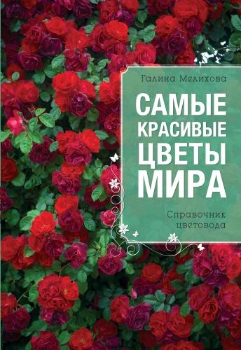 Самые красивые цветы мираСадовое цветоводство<br>Цветы поражают воображение разнообразием форм, оттенков и запахов. Они могут быть броскими или неприметными, крошечными или огромными, но каждый из них обладает особой, неповторимой индивидуальностью. Эта книга - уникальный справочник, в котором описаны 100 самых красивых цветов мира. Читатель познакомится с подробными ботаническими характеристиками каждого вида, самыми эффектными сортами и интересными фактами о них.<br>