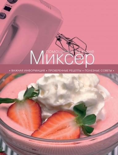 Электрический миксер простой и надежный кухонный прибор, который незаменим для приготовления целого спектра блюд: от закусок и салатов до горячих блюд, супов и, конечно, десертов и выпечки. В книге собраны проверенные и несложные рецепты для приготовления блюд как классических, традиционных, так и современных, сочетающих в себе новые веяние мировой кулинарии. Все рецепты снабжены подробными пошаговыми инструкциями и фотографиями, а также полезными советами о тонкостях приготовления и о вариантах сервировки.
