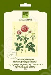 Маска тонизирующая Beauty Style с экстрактом розы, коллагеном и протеинами шелка beauty image баночка с воском с маслом оливы 800гр