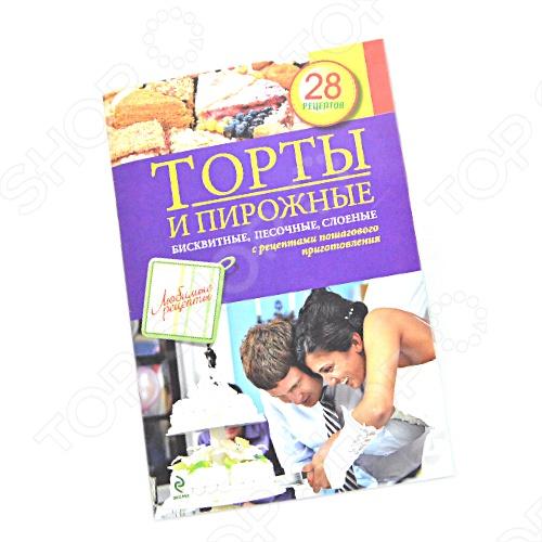 Данное издание содержит 28 рецептов пошагового приготовления тортов и пирожных. 28 рецептов