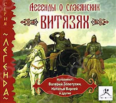 Легенды о славянских витязях (аудиокнига)