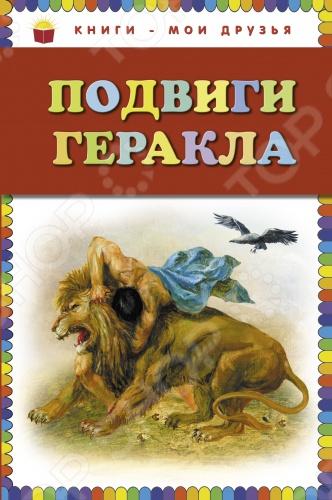Подвиги ГераклаМифы. Былины. Эпос. Фольклор<br>В этой книге маленький читатель узнает о великих подвигах Геракла и походах аргонавтов.<br>