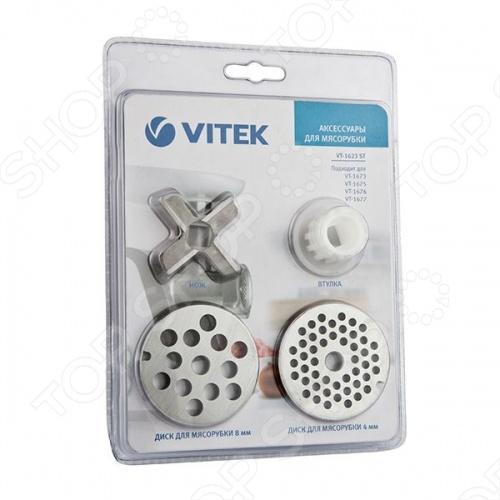 Набор аксессуаров для мясорубки Vitek VT-1623 ST