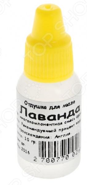 Отдушка Выдумщики Лаванда это многокомпонентная смесь натуральных аромамасел и искусственных ароматизаторов, которые придадут мылу ручной работы освежающий, тонизирующий или пленительно-сладкий аромат. Выбирайте любимый запах, добавляйте отдушку к мылу и дарите себе и близким ароматерапию во время купания. Если вы новичок в мыловарении или ваши ученики в первый раз делают собственное мыло, если вы хотите открыть ребенку чудесный мир рукотворной косметики это лучшая серия отдушек для вас! Эконом-серия содержит простые и чистые ароматы, которые понравятся каждому. Емкость: 10 мл.