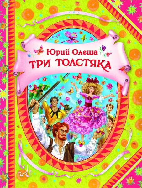 Три Толстяка - необыкновенная сказка: в ней нет ни волшебников, ни других сверхъстественных персонажей. Зато есть бесстрашная девочка Суок, отважный канатоходец Тибул, гордый оружейник Просперо. Все вместе они творят настоящие чудеса: помогают доктору Гаспару, когда ему грозит неминуемая расправа за потерянную драгоценную куклу; делают наследника Тутти живым и счастливым мальчиком; вместе с народом прогоняют жестоких правителей страны - Трех Толстяков. Произведение написано настолько ярко и живо, что, читая его, вы словно переноситесь в настоящий театр и смотрите чудесное феерическое представление.