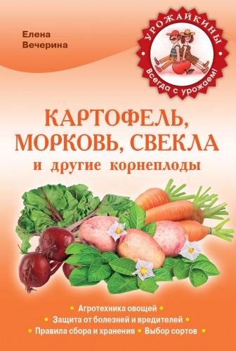 Картофель, морковь, свекла и другие корнеплодыПриусадебное огородничество<br>Трудно представить повседневный стол и даже праздничное застолье без овощей, относящихся к корнеплодам: картофеля, моркови, свеклы, редиса, хрена. Они составляют важную часть нашего рациона, из них можно приготовить множество вкуснейших блюд, они богаты витаминами и микроэлементами, при этом долгое время хорошо сохраняются. О том, как правильно выращивать эти корнеплоды и сохранить их в зимнее время, эта книга. В ней вы найдете обзор сортов и гибридов с рекомендациями по выбору, описание различных технологий посадки, все правила агротехники, сбора и защиты урожая, зарекомендовавшие себя способы хранения урожая.<br>