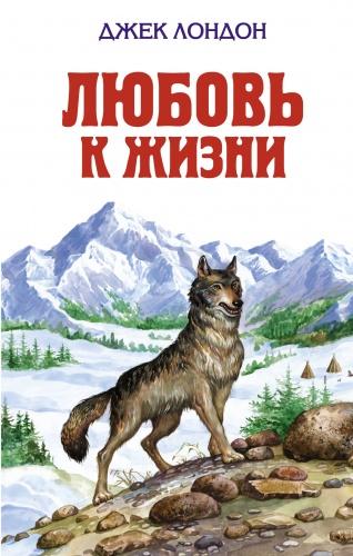 В книгу вошли знаменитые повести американского писателя Джека Лондона Белый клык , Зов предков и несколько его рассказов.