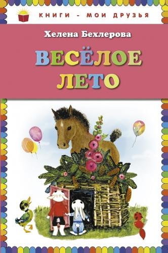 Веселое летоПроизведения зарубежных писателей<br>Весёлые поучительные сказки для детей младшего дошкольного возраста о крольчонке Горошке и его друзьях. Красивые цветные иллюстрации Ханны Чайковской, ориентированные на детское восприятие. Книги Хелены Бехлеровой отмечены премиями, наградами, переведены на множество языков.<br>