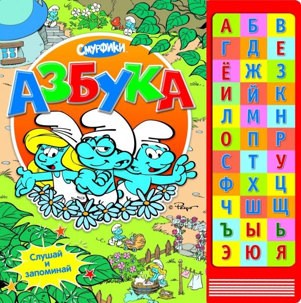 Теперь ребенок может учить буквы самостоятельно! Книга с заданиями и звуковой модуль на 33 кнопки! Достаточно просто нажать на кнопку, прослушать букву и повторить! А интересные задания и забавные смурфики превратят обучение в увлекательную игру!Учить буквы веселее с забавными смурфиками!