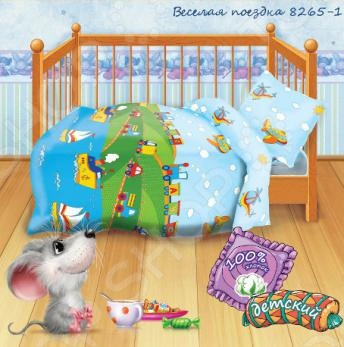 Детский комплект постельного белья Кошки-Мышки Веселая поездка