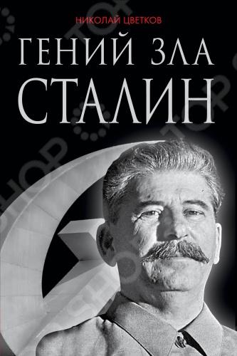 Нынешние сталинисты пытаются убедить нас, что все старшее поколение на их стороне и ностальгирует по стальной руке кремлевского горца . Однако автор этой книги, ветеран-фронтовик, воевавший в 22-м гвардейском воздушно-десантном полку и тяжело раненый на Курской Дуге, а после войны работавший в Службе Внешней Разведки, опровергает советскую ложь и разоблачает Сталина как величайшего злодея в истории. Каким образом малограмотный инородец с тяжелым грузинским акцентом и заметными физическими дефектами стал единоличным властелином огромной страны, залив ее кровью и уничтожив генофонд народа Какую цену пришлось заплатить за насильственную коллективизацию, Голодомор, бойню 1937 года и катастрофическое начало Великой Отечественной Как Сталин фактически спровоцировал нападение Гитлера, обезглавив армию накануне войны, и проспал вражеский удар Правда ли, что в июне 41-го кремлевский тиран впал в прострацию, а затем дважды тайно обращался к фюреру, умоляя о мире в обмен на уступку всех оккупированных территорий, и даже после войны не раз говорил, что СССР и Третий Рейх могли быть союзниками и что вместе с Гитлером мы весь мир победили бы Отвечая на самые болезненные вопросы истории, эта книга разоблачает кровавые сталинские мифы, осуждает человеконенавистническую идеологию сталинизма, который сейчас лезет из всех щелей , и неопровержимо доказывает: если Сталин и был гением, то ГЕНИЕМ ЗЛА!