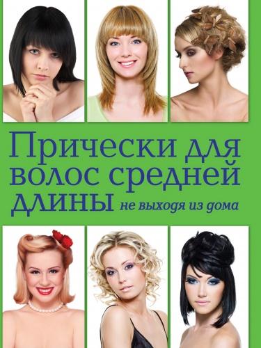 Прически для волос средней длины не выходя из домаПрически. Здоровье волос<br>Эта книга для женщин, которые носят волосы средней длины примерно от 10 15 см в ступенчатых стрижках и до 20 25 см . Она содержит профессиональные советы по уходу за волосами и выбору прически в зависимости от формы лица. Вы научитесь самостоятельно стричь челку, делать классические стрижки, создавать ежедневные и праздничные прически, делать укладку, а также окрашивать, мелировать и тонировать волосы средней длины.<br>