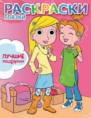 Эта замечательная книга раскрасок с глазками призвана разбудить фантазию и воображение ребенка.