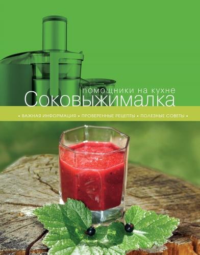 СоковыжималкаБезалкогольные<br>Свежевыжатые соки из овощей, фруктов и ягод настоящий кладезь витаминов и других полезных веществ, кроме того, они очень вкусны. Современный кухонный прибор соковыжималка делает процесс получения сока из плодов необыкновенно быстрым и удобным. В книге не только приведены рецепты чистых и смешанных соков, супов, соусов и десертов на их основе, но также дается полезная информация о лечебных свойствах соков, об их консервировании и обо всех тонкостях, которые нужно знать при использовании соковыжималки.<br>
