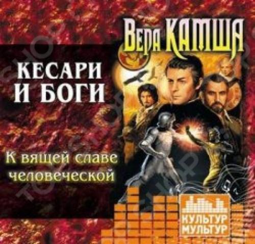 Аудиокниги Культур-Мультур 978-5-4410-0018-5 К вящей славе человеческой (аудиокнига)