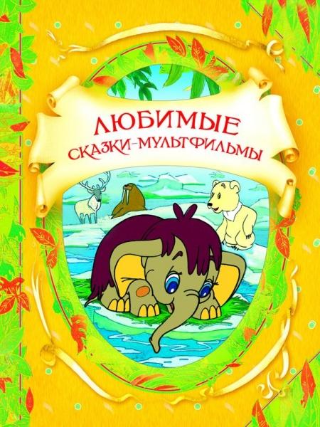 В книгу вошли сказки по мотивам любимых мультфильмов: Мама для Мамонтенка , Как стать большим , Крошка Енот и другие.
