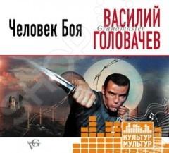 Аудиокниги Культур-Мультур 978-5-4410-0002-4 Человек боя (аудиокнига)