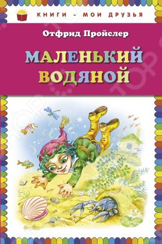 В эту красочно иллюстрированную книгу вошла одна из наиболее известных сказок немецкого писателя Отфрида Пройслера Маленький водяной .